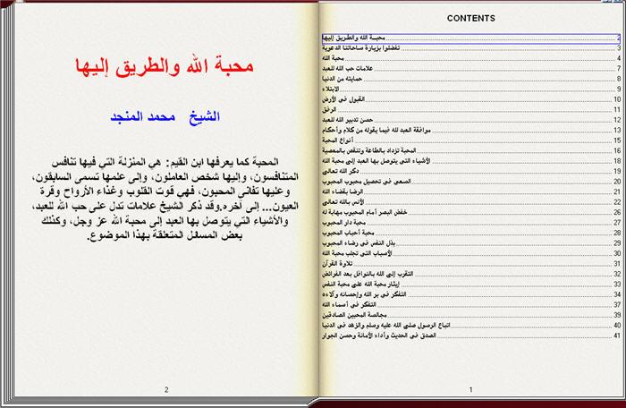 محبة الله والطريق إليها كتاب تقلب صفحاته بنفسك 2_109