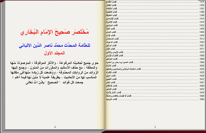 مختصر صحيح البخاري كتاب تقلب صفحاته بنفسك 2_118