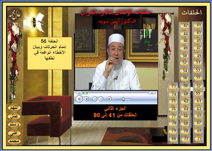 اسطوانة الإتقان لتلاوة القرآن 2_121