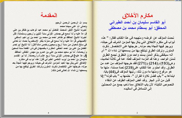 مكارم الأخلاق للطبراني كتاب تقلب صفحاته بنفسك 2_127