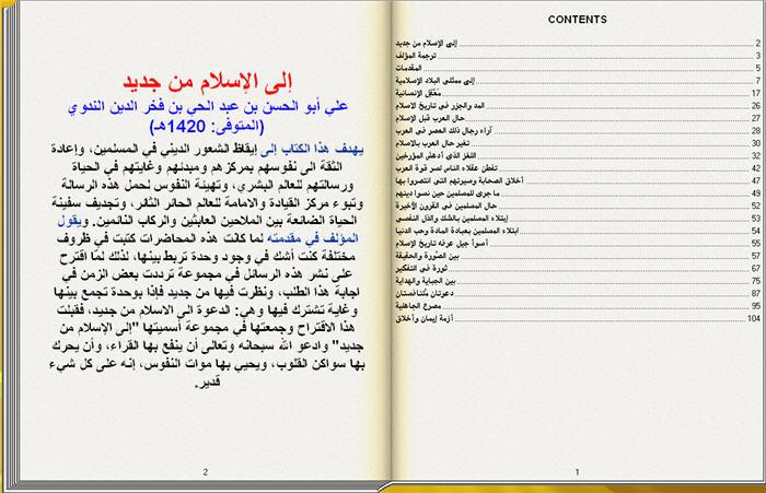 إلى الإسلام من جديد للندوي كتاب تقلب صفحاته بنفسك 2_128