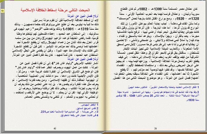 أساليب الغزو الفكري للعالم الإسلامي كتاب تقلب صفحاته بنفسك 2_13