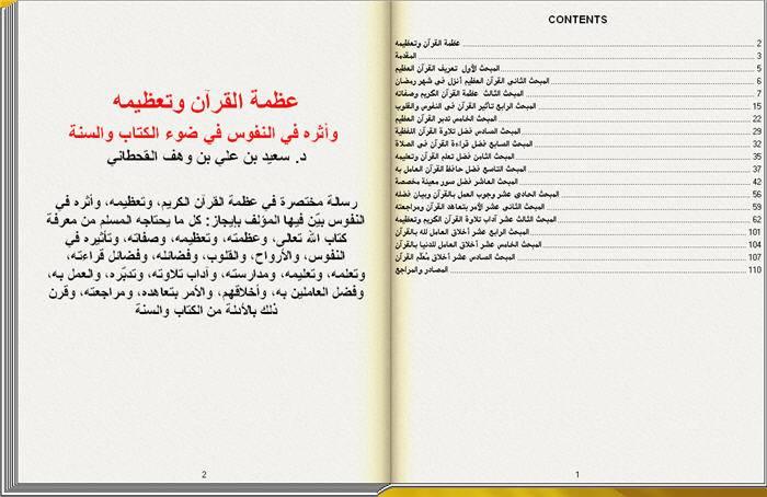 عظمة القرآن وتعظيمه وأثره في النفوس كتاب تقلب صفحاته بنفسك 2_131