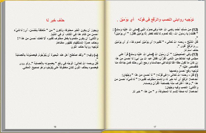 إعراب ما يشكل من ألفاظ الحديث النبوي كتاب تقلب صفحاته بنفسك 2_134