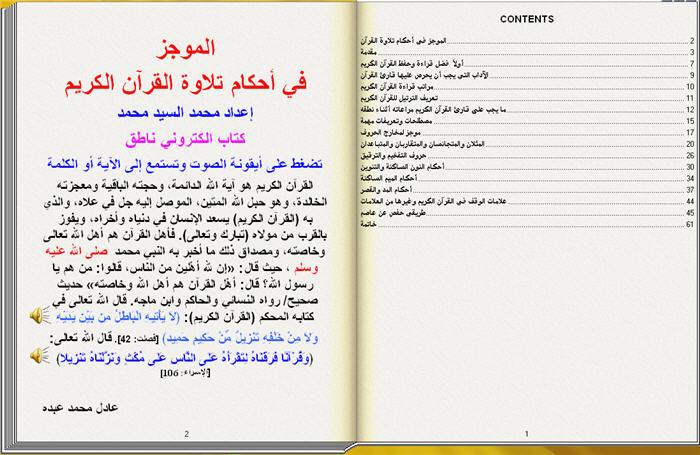 الكتاب الناطق الموجز في أحكام تلاوة القرآن تقلب صفحاته بنفسك 2_137