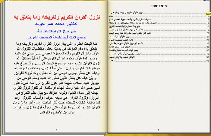 نزول القرآن الكريم وتاريخه وما يتعلق به كتا تقلب صفحاته بنفسك 2_138