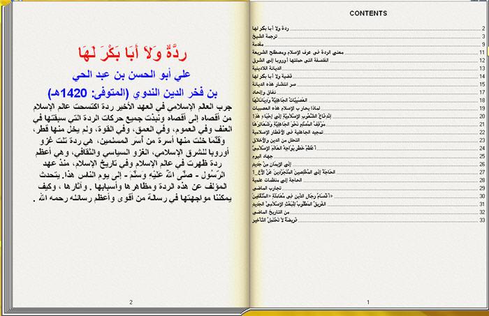 ردة ولا أبا بكر لها كتاب تقلب صفحاته بنفسك 2_140
