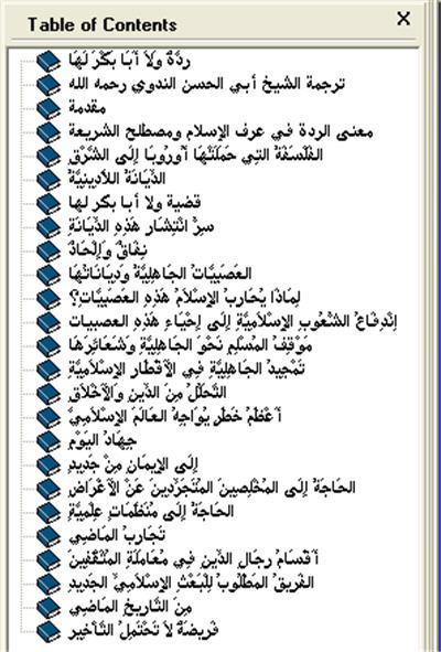 ردة ولا أبا بكر لها كتاب الكتروني رائع 2_143