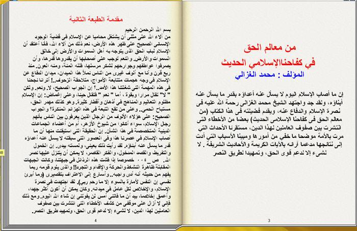من معالم الحق في كفاحنا الإسلامي الحديث كتاب تقلب صفحاته بنفسك للكمبيوتر واللاب 2_149