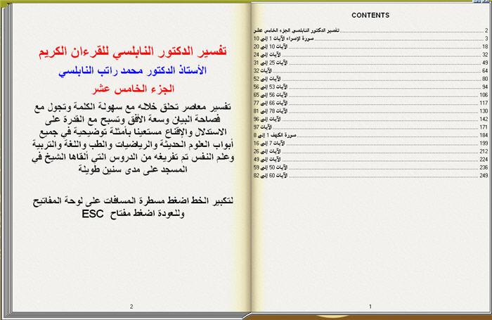 تفسير الدكتور النابلسي الجزء الخامس عشر كتاب تقلب صفحاته بنفسك 2_15