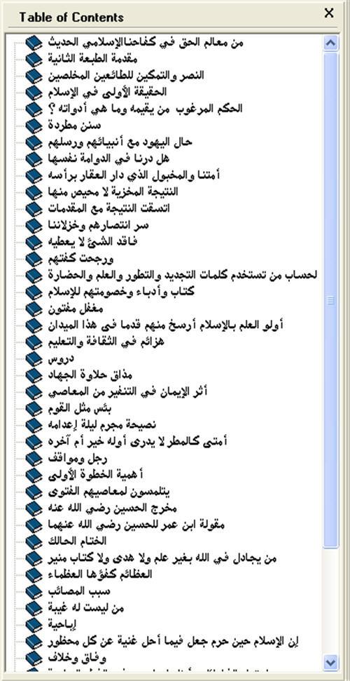 من معالم الحق في كفاحنا الإسلامي الحديث كتاب الكتروني رائع للكمبيوتر 2_151