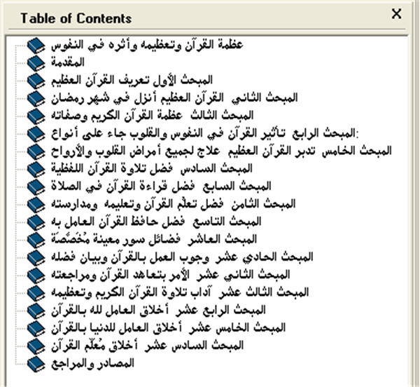 عظمة القرآن وتعظيمه وأثره في النفوس كتاب الكتروني رائع للكمبيوتر 2_152