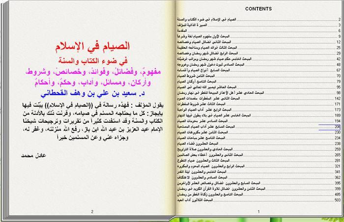 الصيام في الإسلام في ضوء الكتاب والسنة كتاب تقلب صفحاته بنفسك للكمبيوتر 2_155