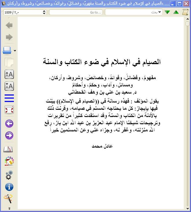 للهواتف والآيباد الصيام في الإسلام في ضوء الكتاب والسنة كتاب الكتروني رائع 2_156