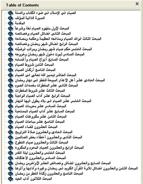 الصيام في الإسلام في ضوء الكتاب والسنة كتاب الكتروني رائع للكمبيوتر 2_158