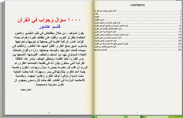 ألف سؤال وجواب في القرآن كتاب تقلب صفحاته بنفسك للكمبيوتر 2_160