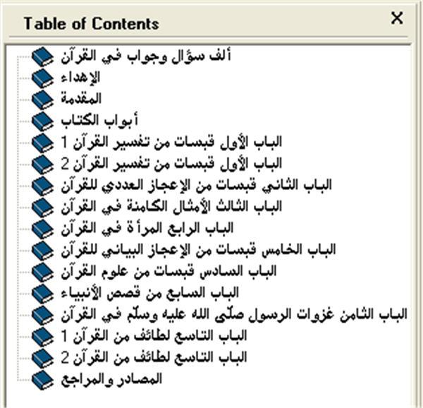ألف سؤال وجواب في القرآن الكريم كتاب الكتروني رائع للكمبيوتر 2_163