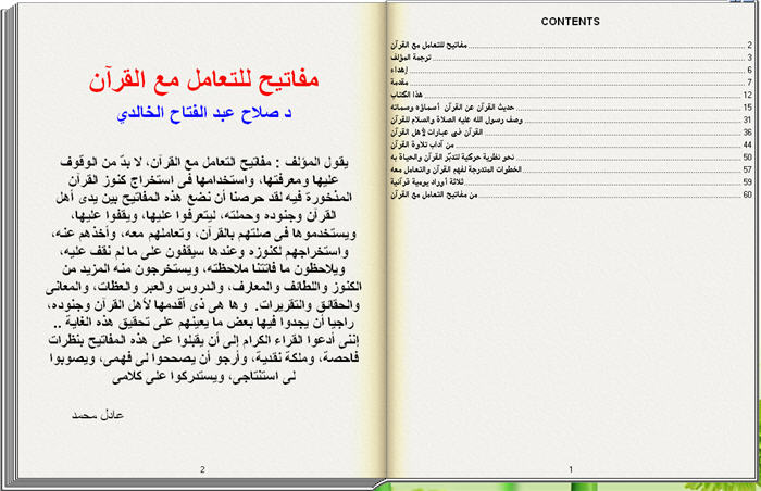 مفاتيح للتعامل مع القرآن كتاب تقلب صفحاته بنفسك للكمبيوتر 2_164
