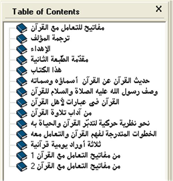 للحاسب مفاتيح للتعامل مع القرآن كتاب الكتروني رائع 2_167