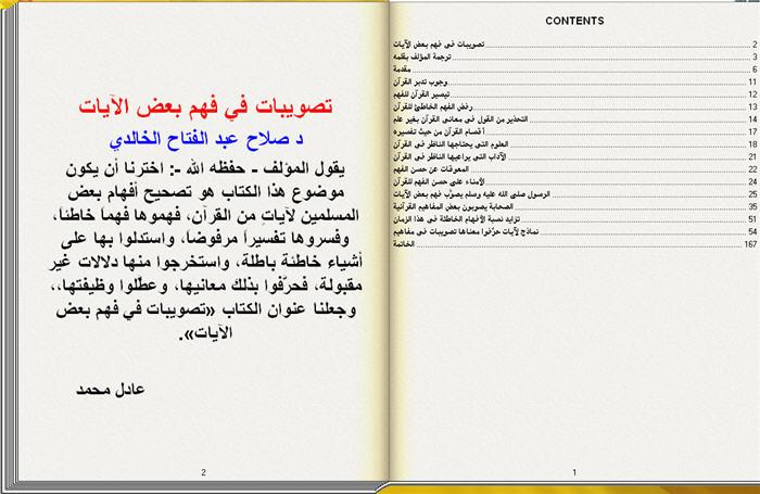 تصويبات في فهم بعض الآيات كتاب تقلب صفحاته بنفسك للكمبيوتر 2_168