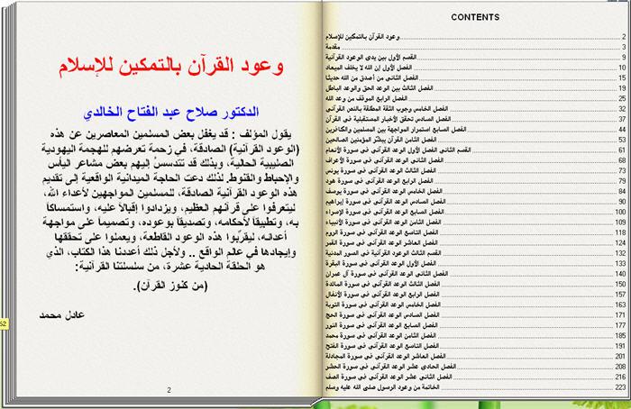 وعود القرآن بالتمكين للإسلام كتاب تقلب صفحاته بنفسك للكمبيوتر 2_171
