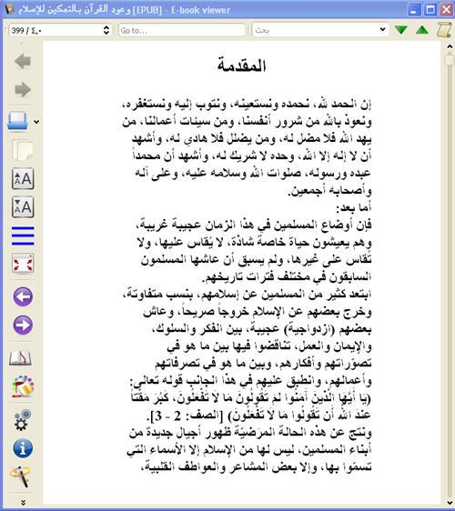 للهواتف والآيباد وعود القرآن بالتمكين للإسلام كتا ب الكتروني رائع 2_172