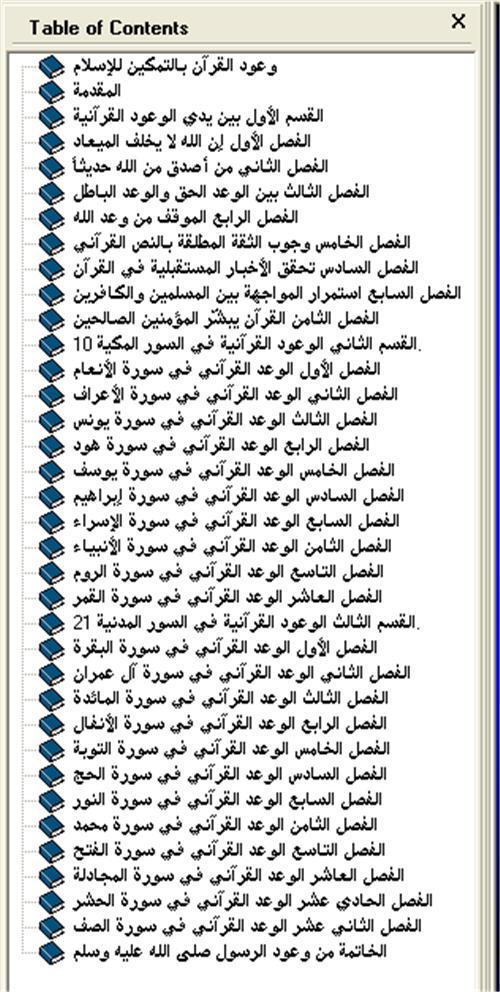 للكمبيوتر وعود القرآن بالتمكين للإسلام كتاب الكتروني رائع 2_173