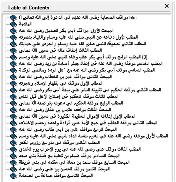 للكمبيوتر مواقف الصحابة في الدعوة إلى الله كتاب الكتروني رائع 2_176