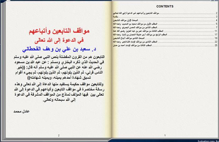 للكمبيوتر مواقف التابعين وأتباعهم في الدعوة إلى الله كتاب تقلب صفحاته بنفسك 2_177