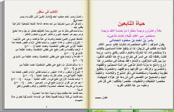حياة التابعين كتاب تقلب صفحاته بنفسك للكمبيوتر 2_184
