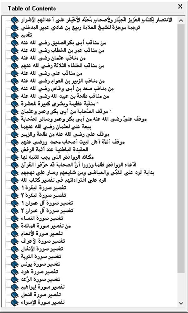 الانتصار لكتاب العزيز الجبار ولأصحاب محمد الأخيار للكمبيوتر كتاب الكتروني رائع 2_191