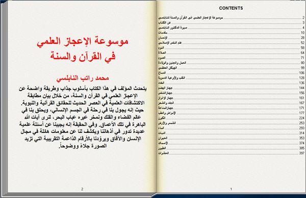 موسوعة الإعجاز العلمي في القرآن والسنة للنابلسي كتا تقلب صفحاته بنفسك للكمبيوتر 2_193