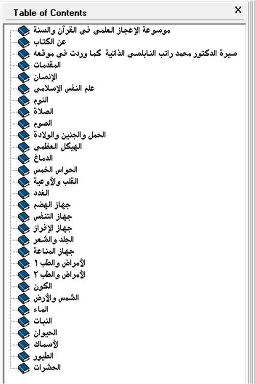 للكمبيوتر موسوعة الإعجاز العلمي في القرآن والسنة للنابلسي كتاب الكتروني رائع 2_194