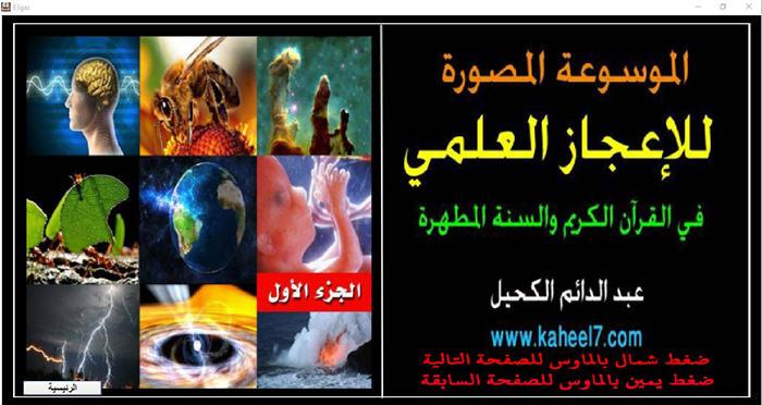 برنامج الموسوعة المصورة للإعجاز العلمي في القرآن والسنة للكحيل للكمبيوتر 2_195