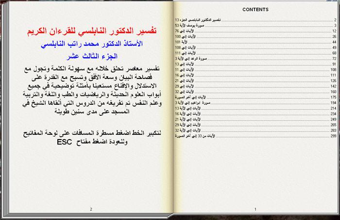 تفسير الدكتور النابلسي الجزء الثالث عشر كتاب تقلب صفحاته بنفسك 2_2