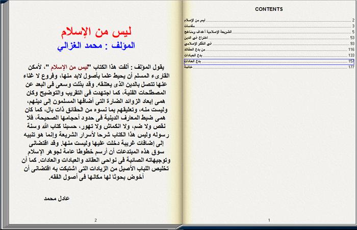 ليس من الإسلام  كتاب تقلب صفحاته بنفسك 2_2