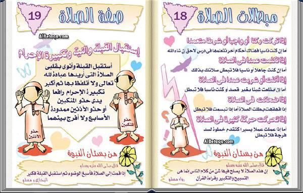 أحكام الصلاة مصورة للأطفال كتاب تقلب صفحاته بنفسك للكمبيوتر 2_201