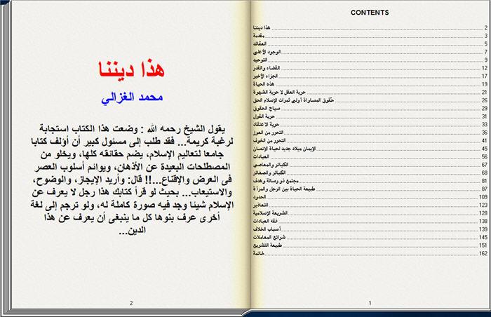 هذا ديننا لمحمد الغزالي كتاب تقلب صفحاته بنفسك 2_212
