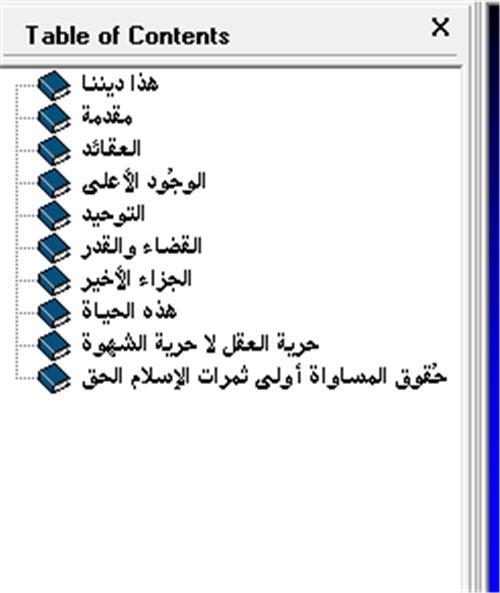 للكمبيوتر هذا ديننا لمحمد الغزالي كتاب الكتروني رائع 2_213