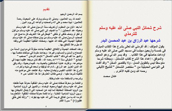 للكمبيوتر شرح شمائل النبي صلى الله عليه وسلم للترمذي كتاب تقلب صفحاته بنفسك 2_216