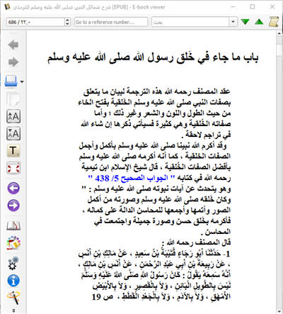 للهواتف والآيباد شرح شمائل النبي صلى الله عليه وسلم للترمذي كتاب الكتروني رائع 2_217