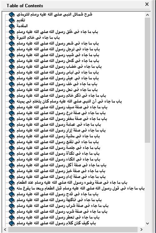 للكمبيوتر شرح شمائل النبي صلى الله عليه وسلم  كتاب الكتروني رائع 2_218
