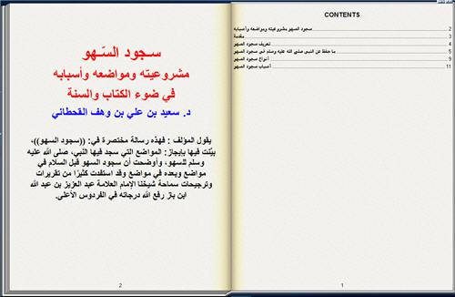 سجود السهو مشروعيته ومواضعه وأسبابه كتاب تقلب صفحاته بنفسك للكمبيوتر 2_219