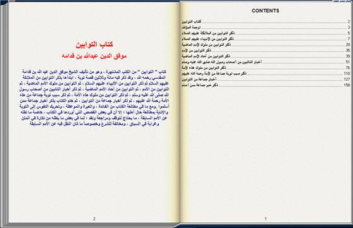 كتاب التوابين لابن قدامة كتاب تقلب صفحاته بنفسك للكمبيوتر 2_221