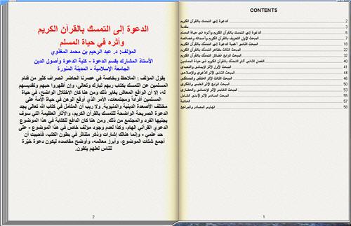 الدعوة إلى التمسك بالقرآن وأثره في حياة المسلم كتاب تقلب صفحاته بنفسك 2_225