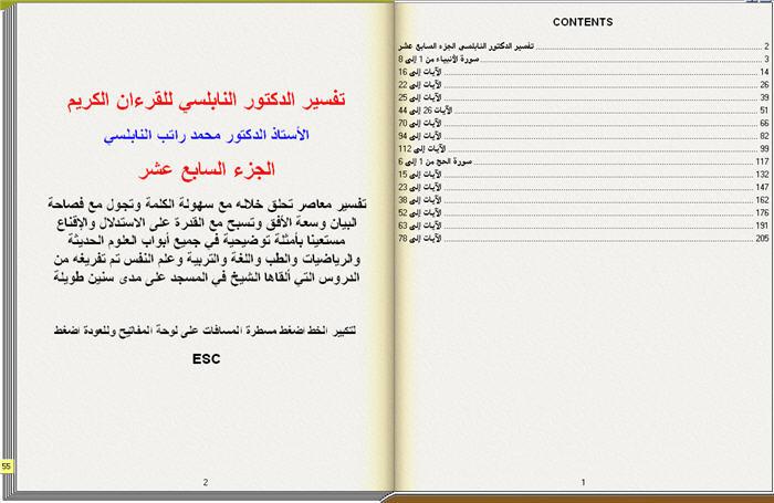 تفسير الدكتور النابلسي الجزء السابع عشر كتاب تقلب صفحاته بنفسك 2_23