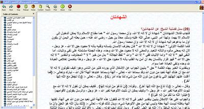 مجموع فتاوي ورسائل العثيمين 1 العقيدة كتاب الكتروني رائع 2_233