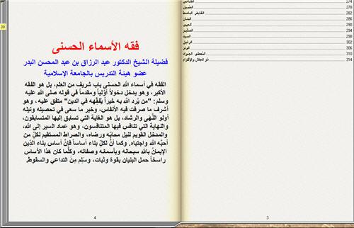فقه الأسماء الحسنى كتاب تقلب صفحاته بنفسك للكمبيوتر 2_237