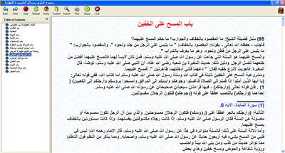 مجموع فتاوي ورسائل العثيمين 3 الطهارة كتاب الكتروني رائع للكمبيوتر 2_242