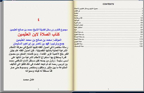 مجموع فتاوي ورسائل العثيمين 4 الصلاة كتاب تقلب صفحته بنفسك 2_243